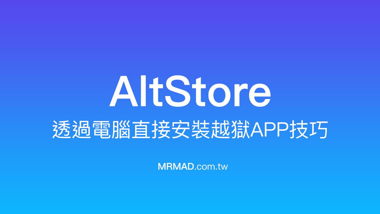 AltStore取代Cydia Impactor誕生,透過電腦直接安裝越獄APP方法