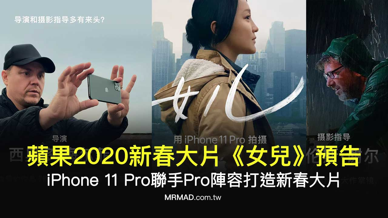 蘋果搶先預告iPhone 11 Pro 新春2020大片《女兒》周迅主演