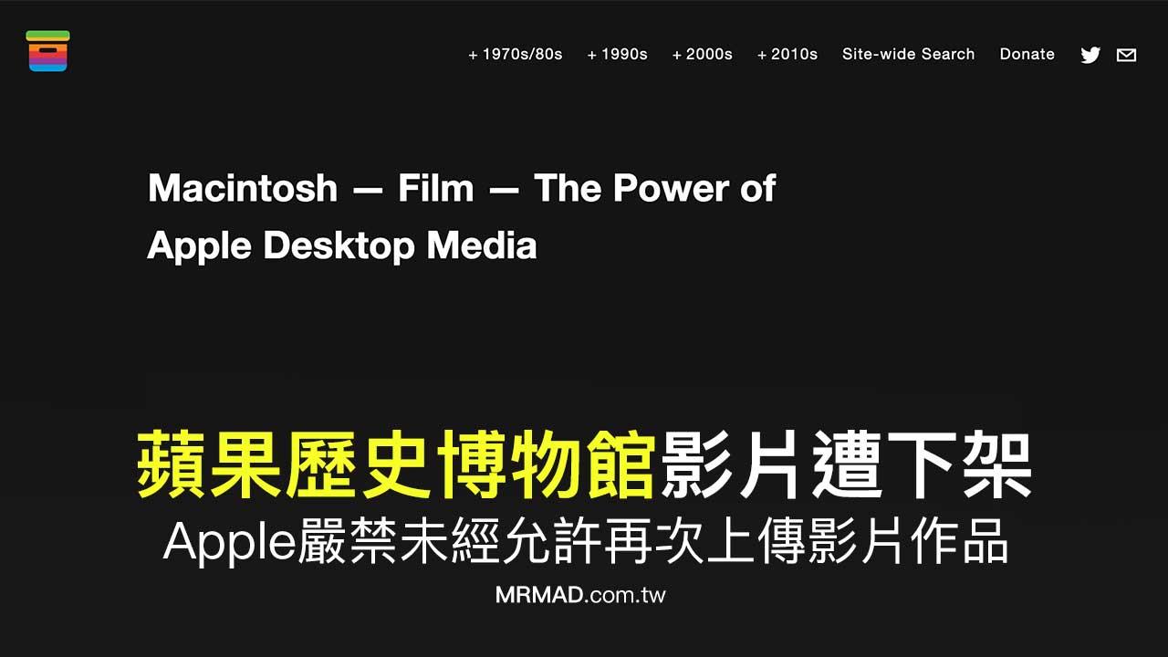 Apple用數字千年版權法強制「蘋果歷史博物館」所有影片下架