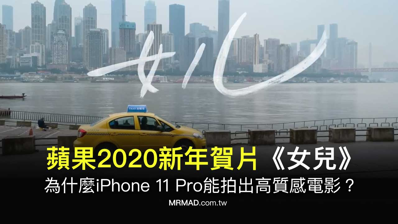 蘋果用iPhone 11 Pro拍出第三部賀年片《女兒》,找周迅拍出感人大片