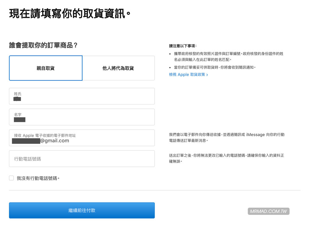 蘋果官網2007小白機 MacBook 忽然可下單訂購,真的會出貨嗎?
