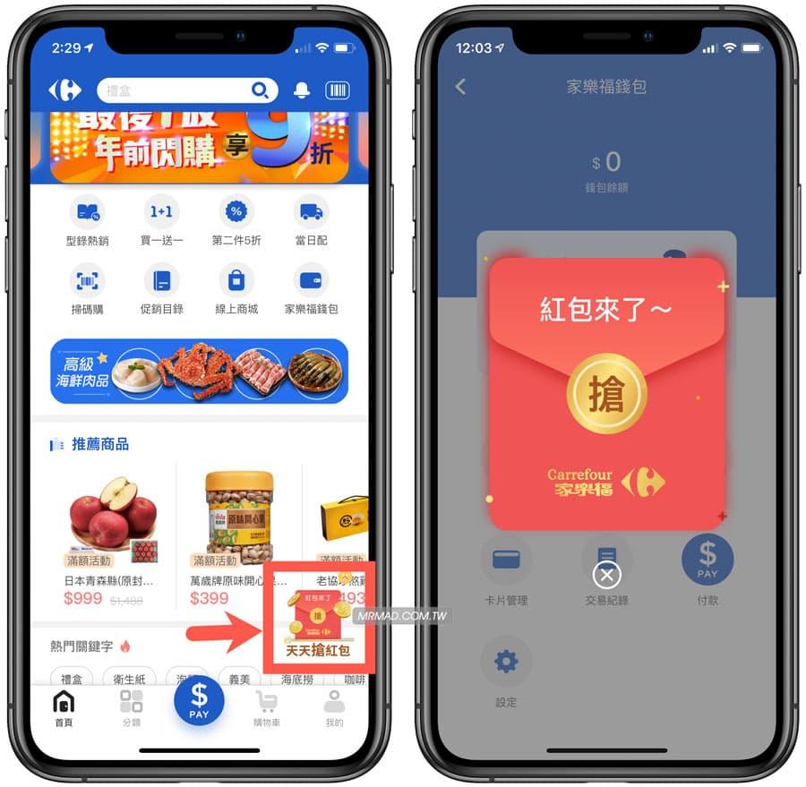 家樂福App抽千萬紅包活動,連續16天抽購物金(完整申請攻略)
