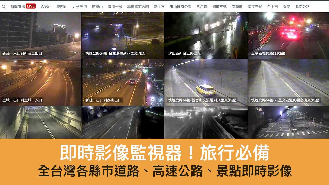 即時影像監視器:查台灣各縣市即時影像、高速公路路況、旅遊景點狀態