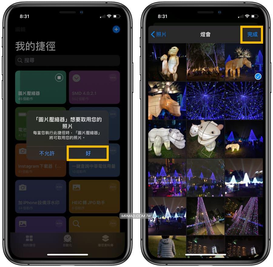 iOS壓縮照片、調整照片大小尺寸,免電腦靠捷徑就能實現