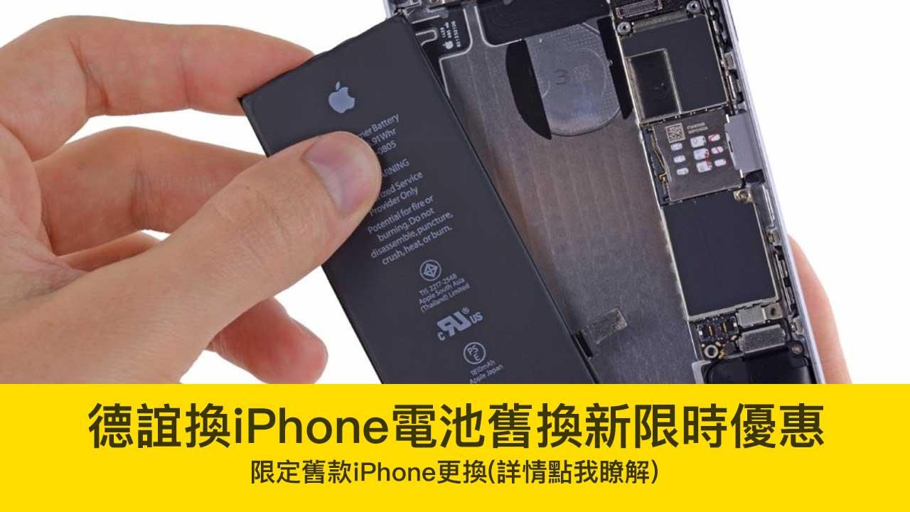 德誼換電池優惠開跑,換iPhone原廠電池只要990元起
