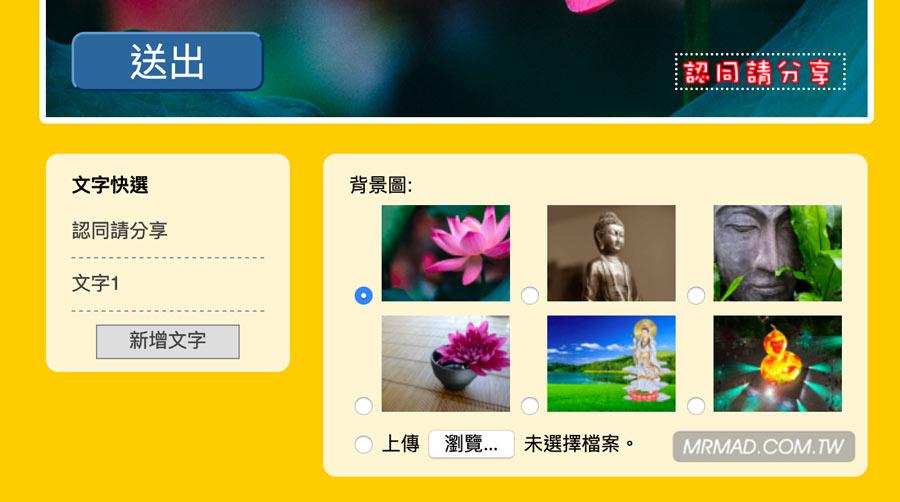 《長輩圖App》線上產生器工具,長輩手機必裝自製背景、自訂文字