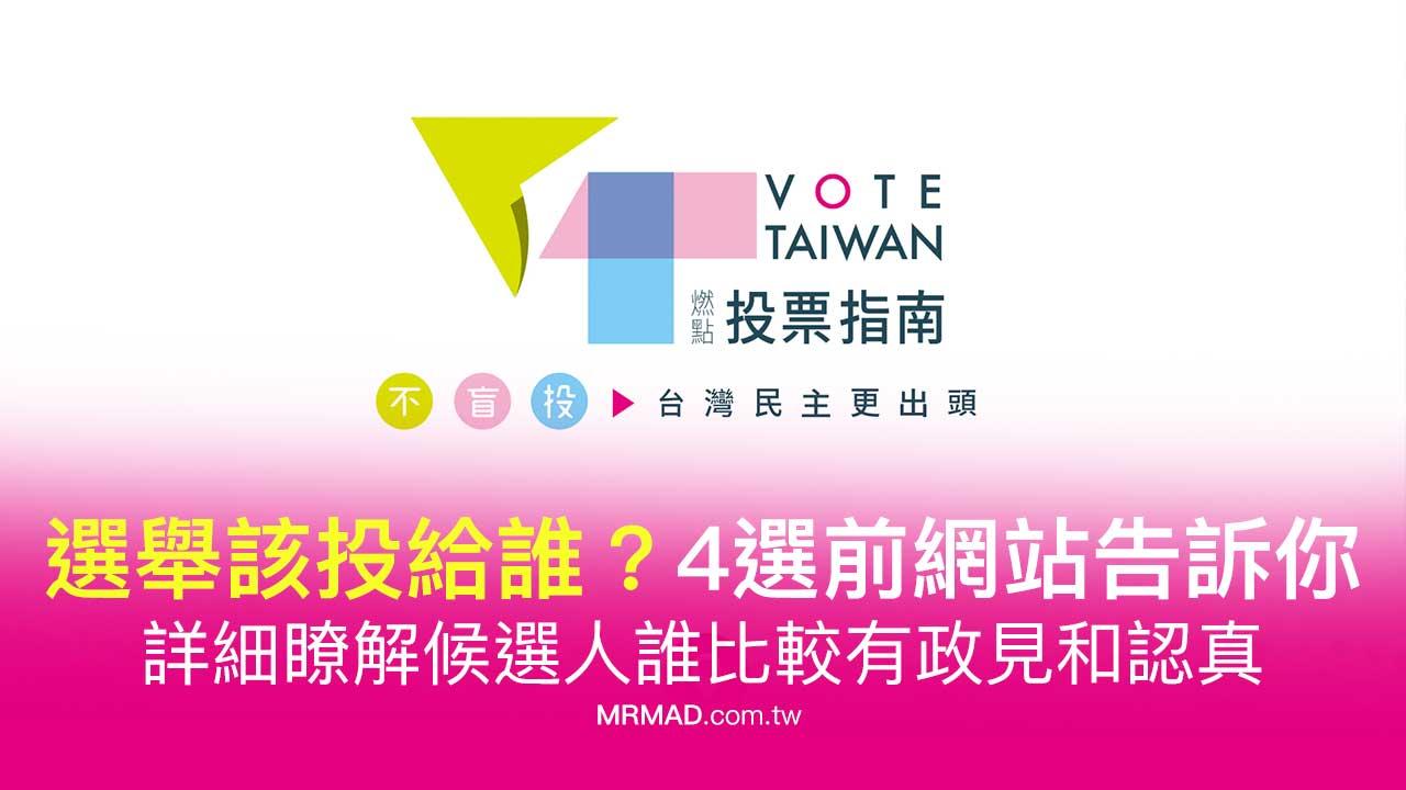 選舉該投給誰?透過「4個選前網站」告訴你候選人誰比較認真