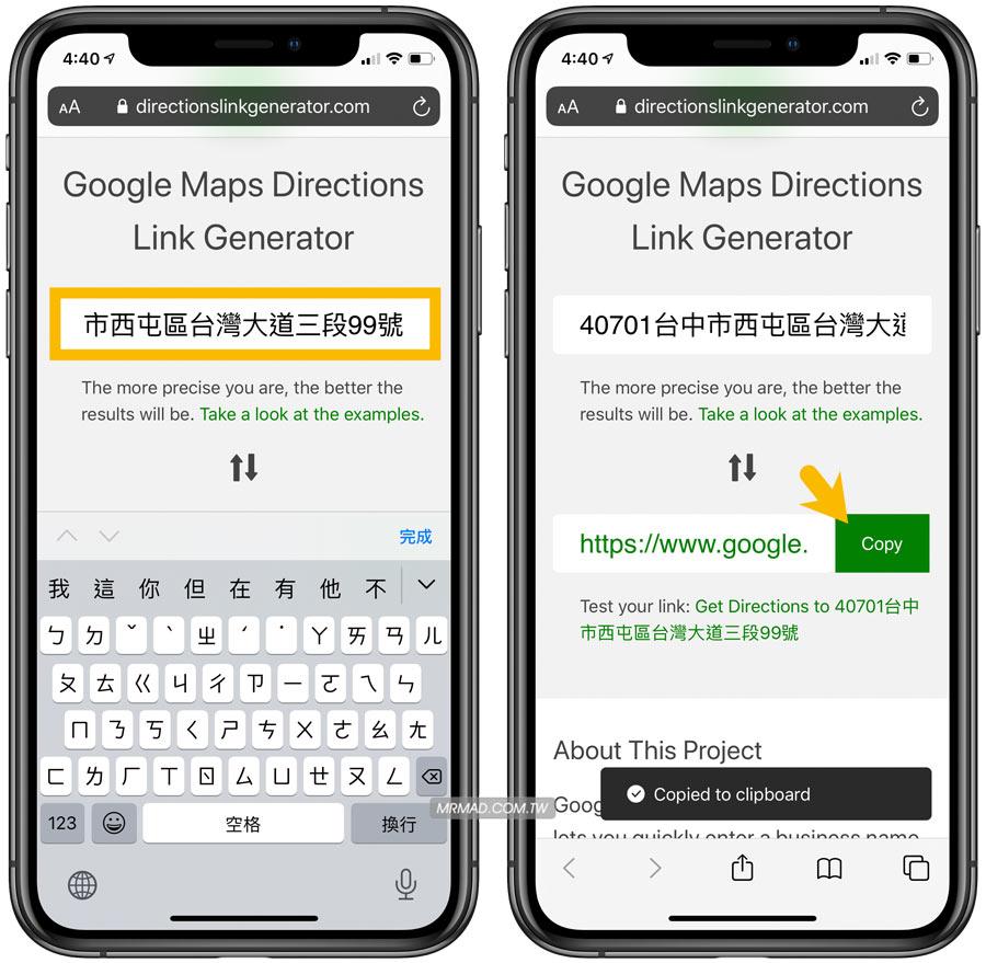 自製Google Maps地圖導航QR Code圖片和網址,掃描立即導航