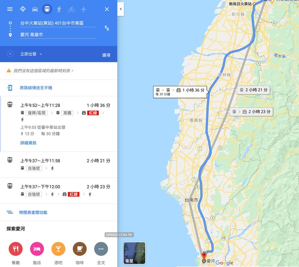 出門經常遲到?快用Google地圖計算預測未來出門交通時間