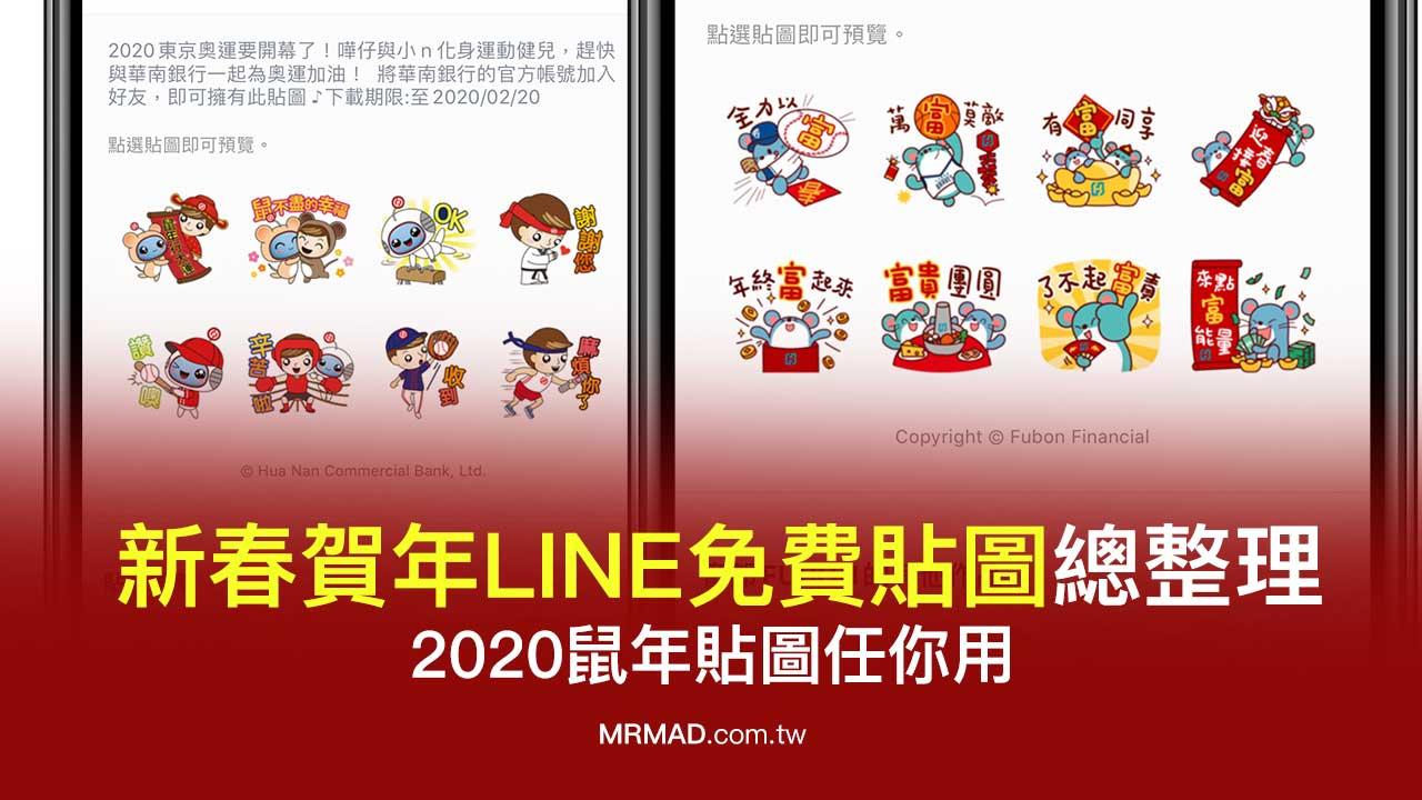 新春賀年LINE免費貼圖總整理,2020鼠年貼圖任你用