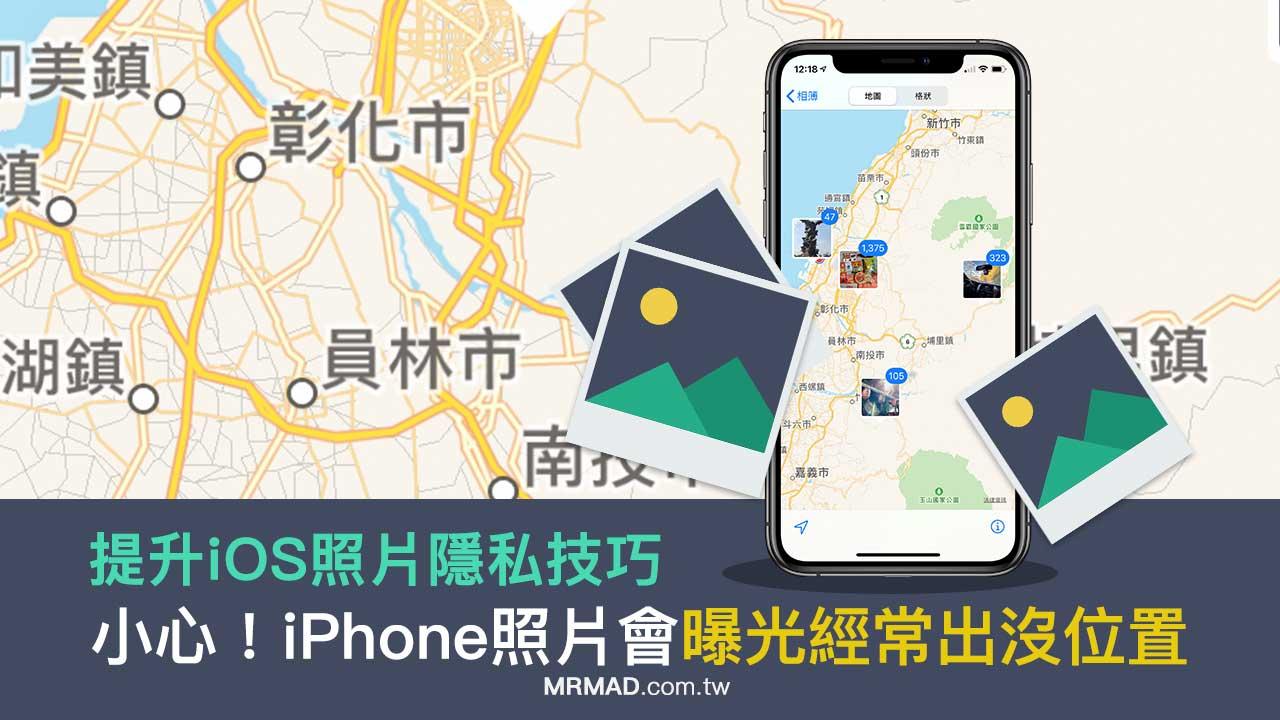 防止iPhone照片經緯度曝光真實位置,教你一鍵關閉提升隱私