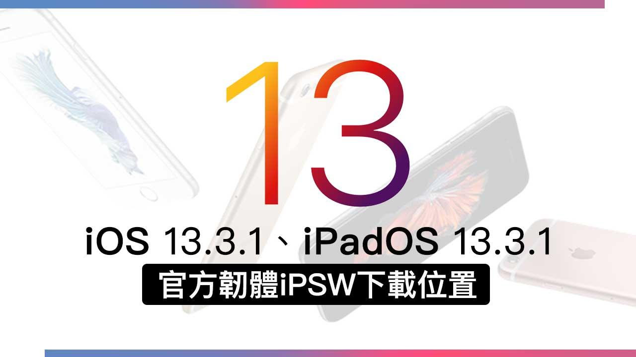 蘋果iOS 13.3.1、iPadOS 13.3.1 韌體iPSW下載點(官方原廠連結)