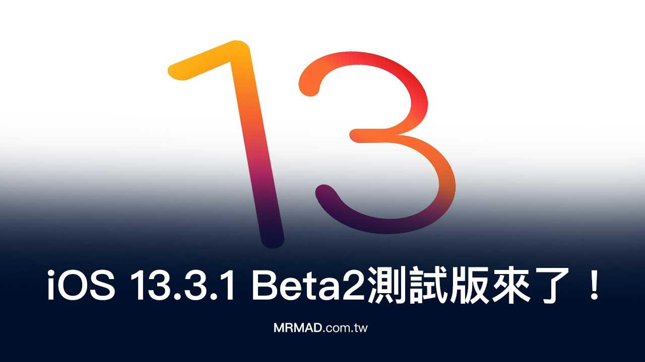 iOS 13.3.1 Beta2 無預警推出!這次更新什麼?