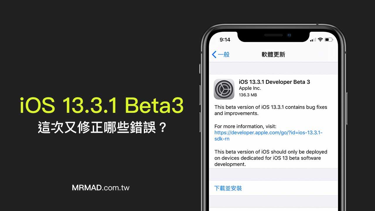 iOS 13.3.1 Beta3 來了!這次又修正了哪些錯誤呢?