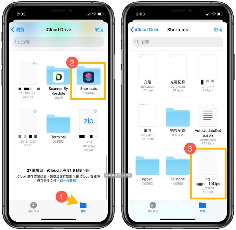 iOS 13電池壽命捷徑腳本分享,檢查iPhone電池循環次數非常容易