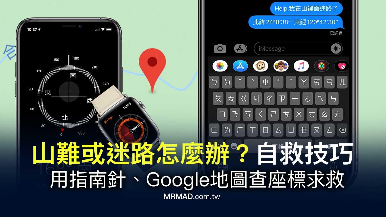 山難或迷路怎麼辦?用iPhone指南針或Google地圖查經緯度求救