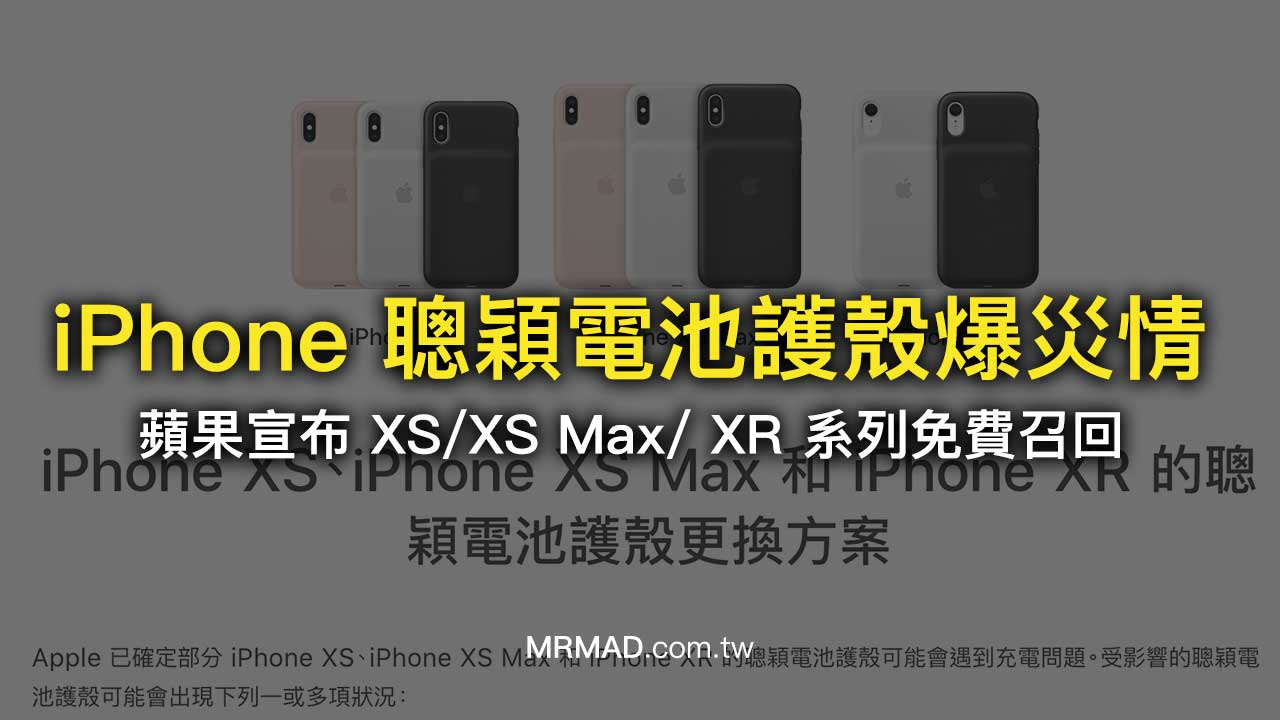 iPhone 聰穎電池護殼爆災情,蘋果宣布 XS / XR 系列免費召回