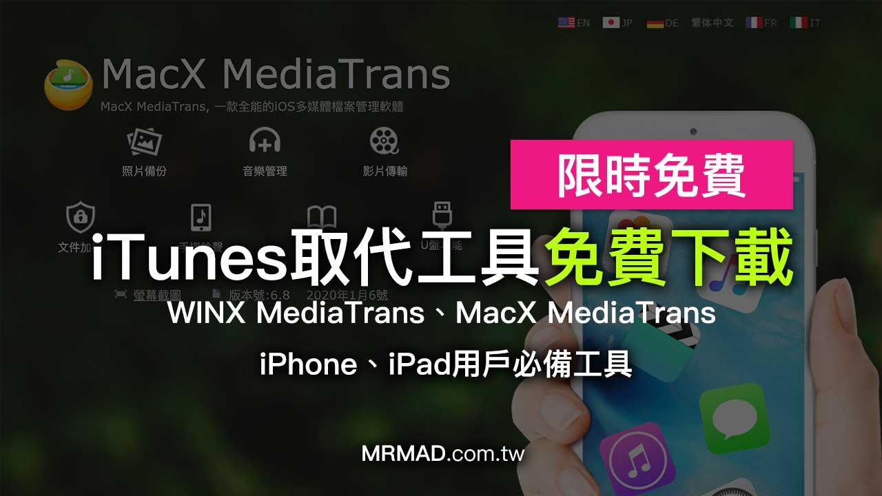 iTunes最佳替代同步工具WinX MediaTrans限免下載原價59.95