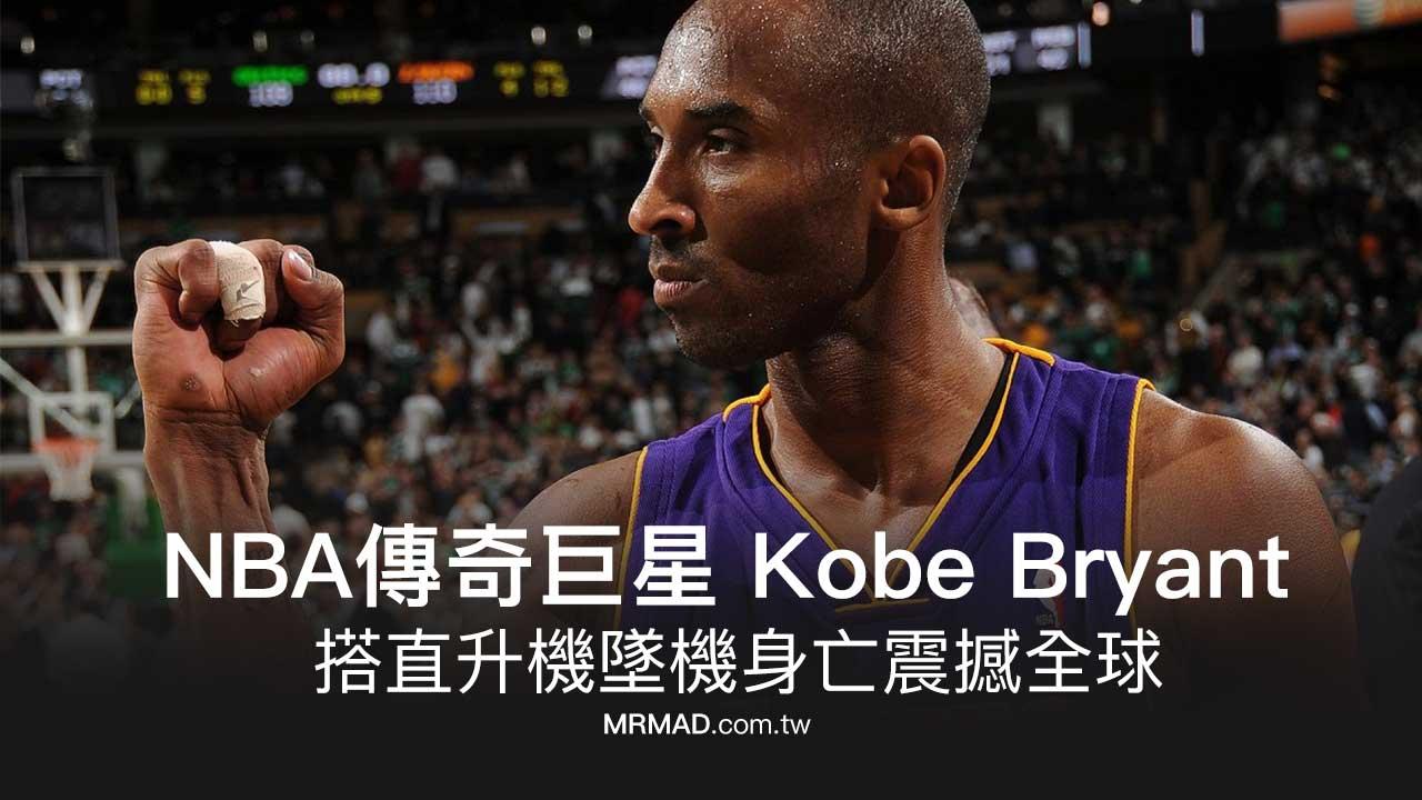 NBA傳奇巨星 Kobe Bryant 搭直升機墜機身亡震撼全球,享年41歲!