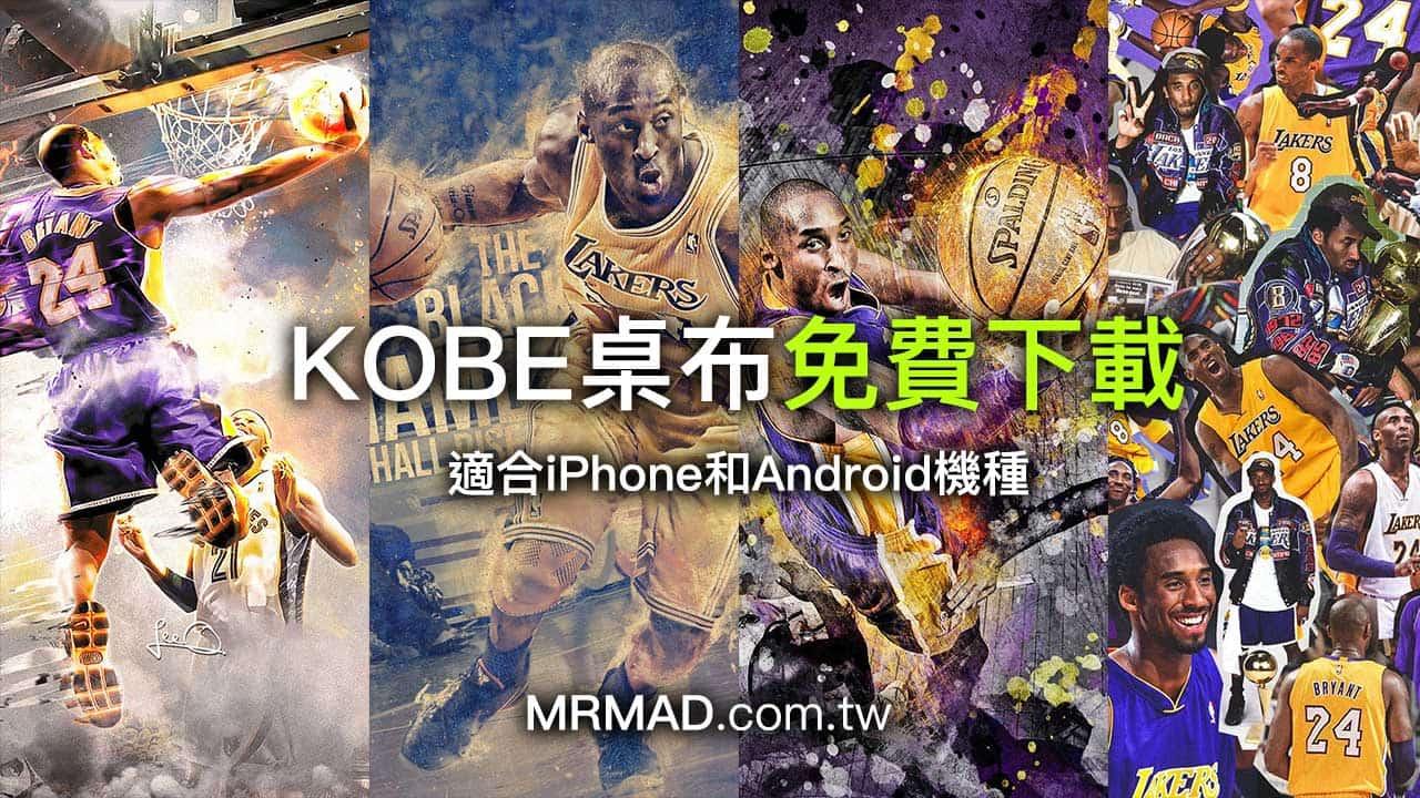Kobe手機桌布免費下載,適合iPhone和Android都可套用