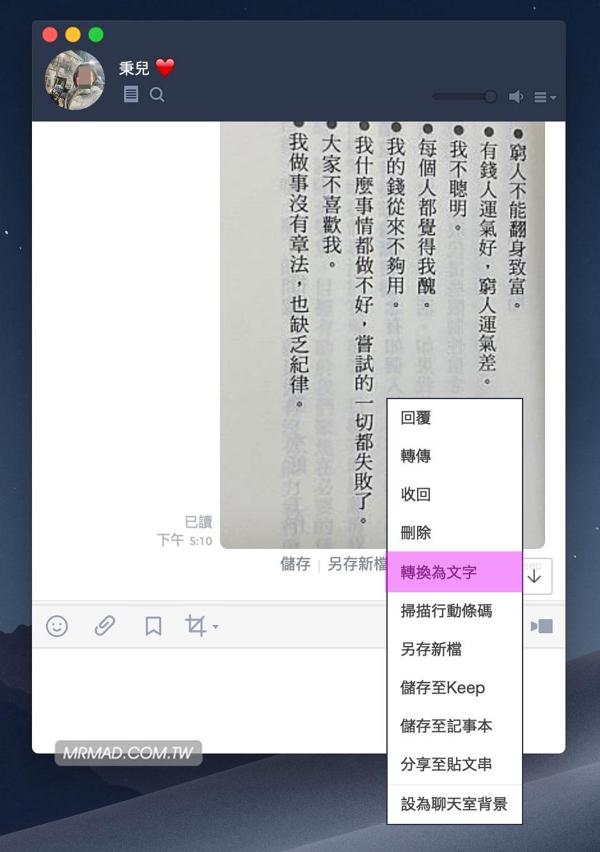 LINE電腦版進階實用功能:OCR圖片轉文字和翻譯技巧4