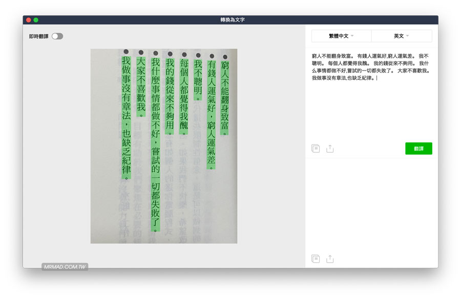 LINE電腦版進階實用功能:OCR圖片轉文字和翻譯技巧5