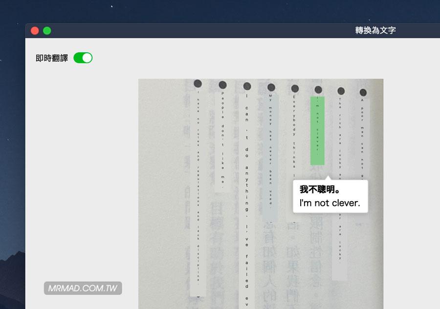 LINE電腦版進階實用功能:OCR圖片轉文字和翻譯技巧8