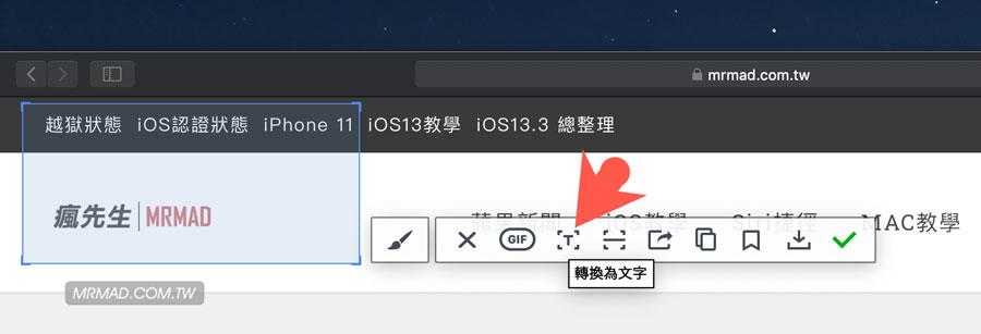 LINE電腦版進階實用功能:OCR圖片轉文字和翻譯技巧2