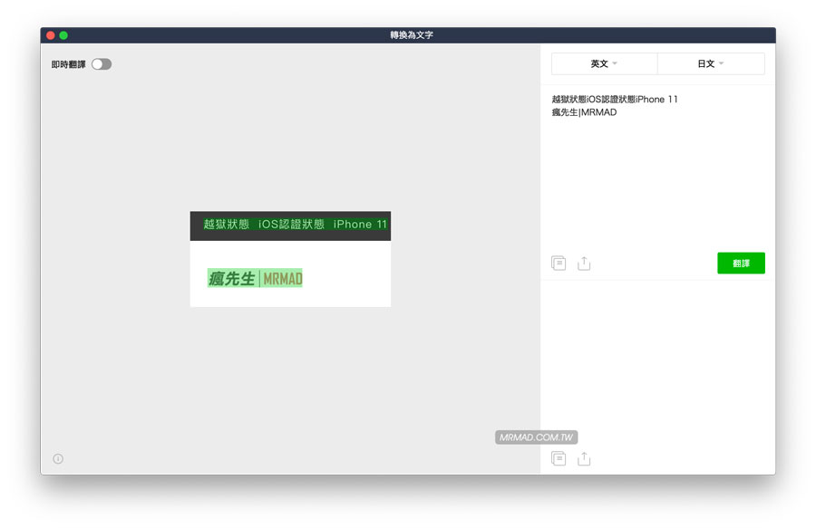 LINE電腦版如何實現「OCR文字辨識功能、翻譯、掃描QR Code」技巧