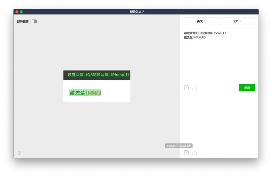 LINE電腦版進階實用功能:OCR圖片轉文字和翻譯技巧3