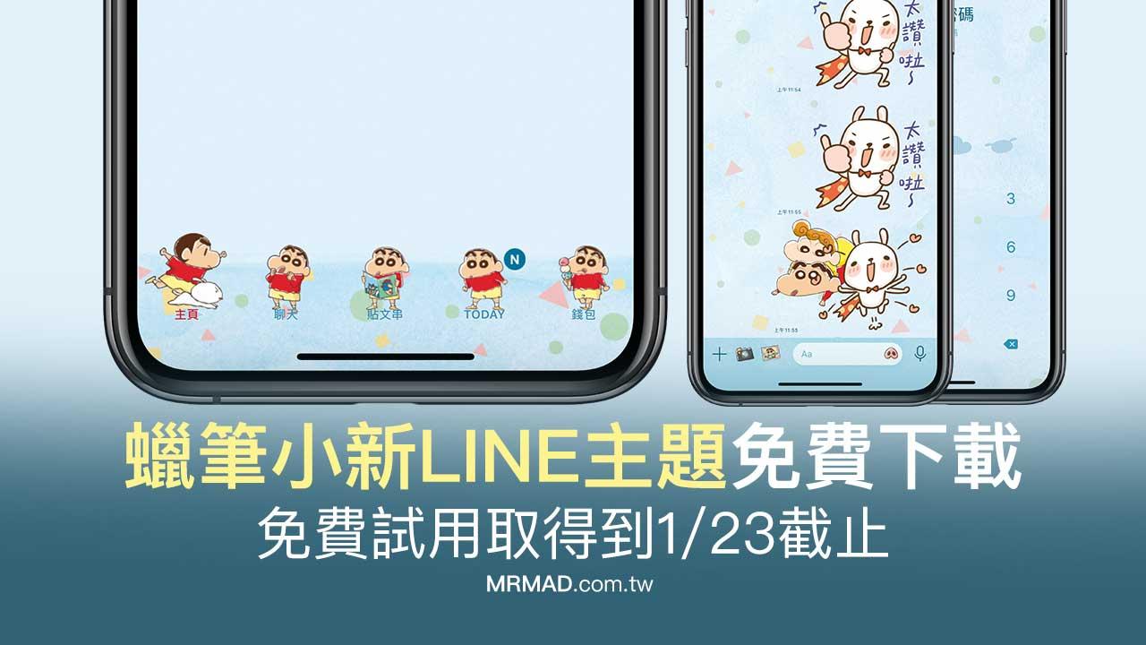 蠟筆小新LINE主題限時免費試用,免費取得到1/23截止