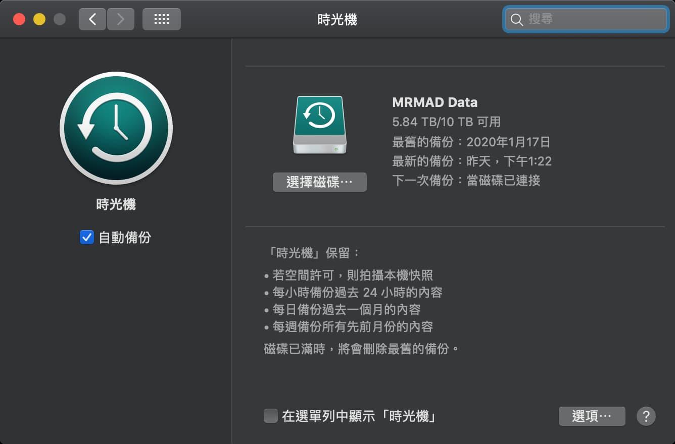 Mac重灌教學:電腦賣出前替macOS重置和清除資料完整技巧