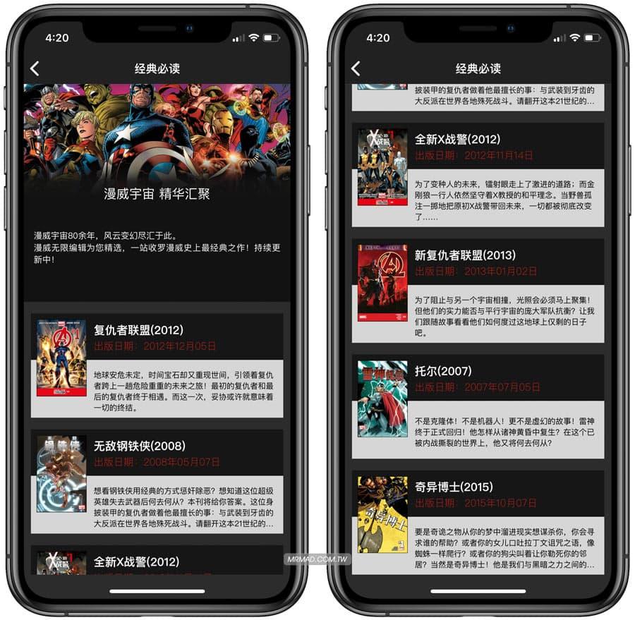 漫威無限 Marvel 官方授權,手機免費看正版漫威漫畫中文版