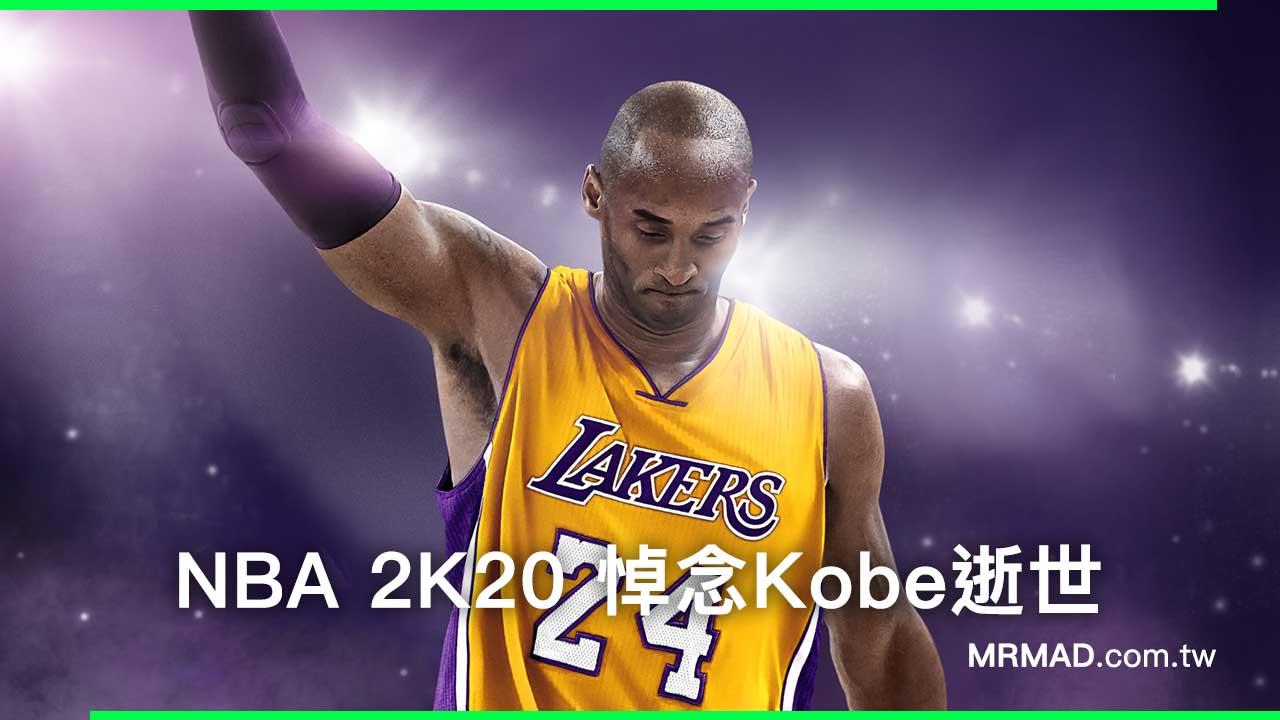 NBA 2K20 更新悼念Kobe逝世,更引起遊戲迷另一股文化風潮