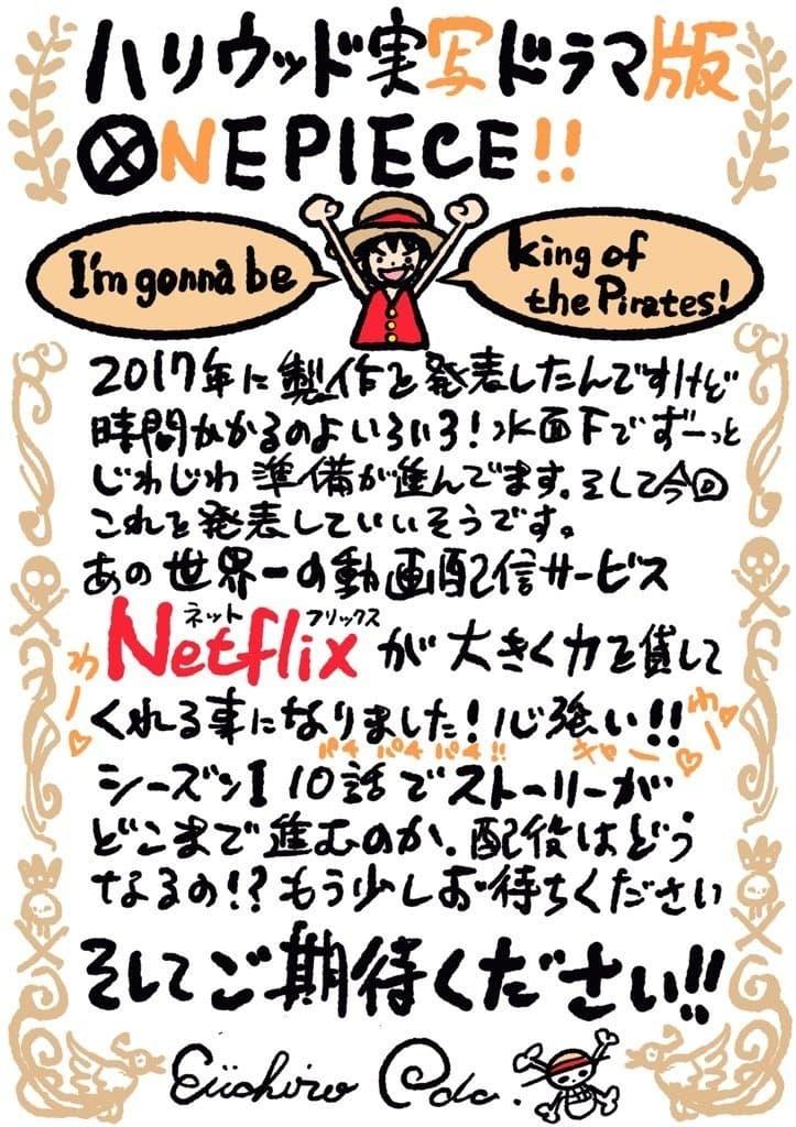 《航海王 One Piece》真人美劇版要來了!由Netflix獨家推出