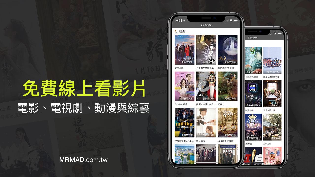 免費線上看電影、電視劇、動漫與綜藝,免App安裝觀賞pipiTV