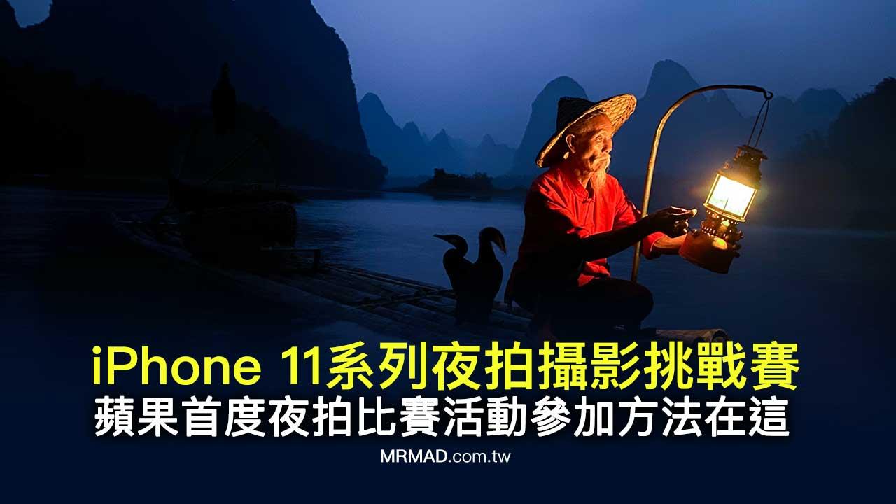 蘋果首度舉辦iPhone 11系列全球夜拍攝影挑戰賽,活動方法看這篇