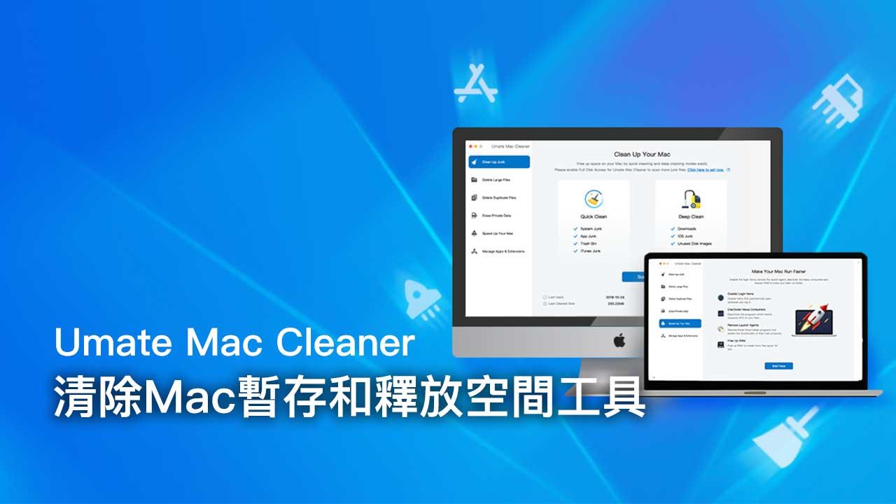如何清除Mac暫存和釋放空間?靠Umate Mac Cleaner清理工具實現