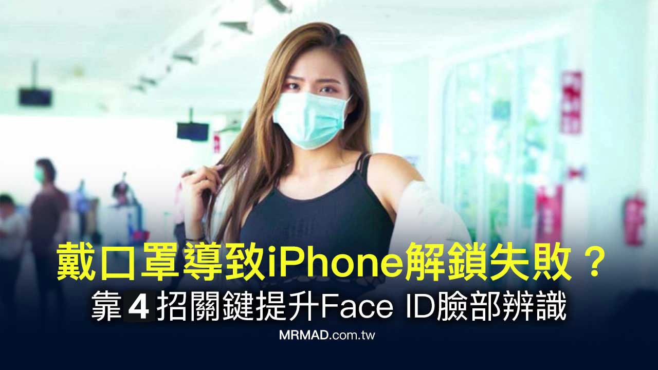 如何戴口罩解鎖iPhone?靠4招關鍵技巧提升Face ID臉部辨識