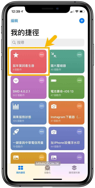 鼠年賀詞產生器:農曆新年初一走春也能靠Siri捷徑產生祝賀詞