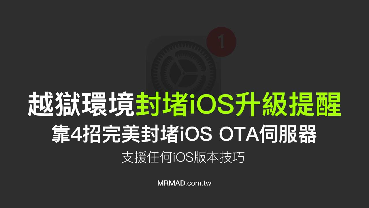 4種方式阻擋iOS OTA技巧教學,含最新iOS 13(越獄環境)