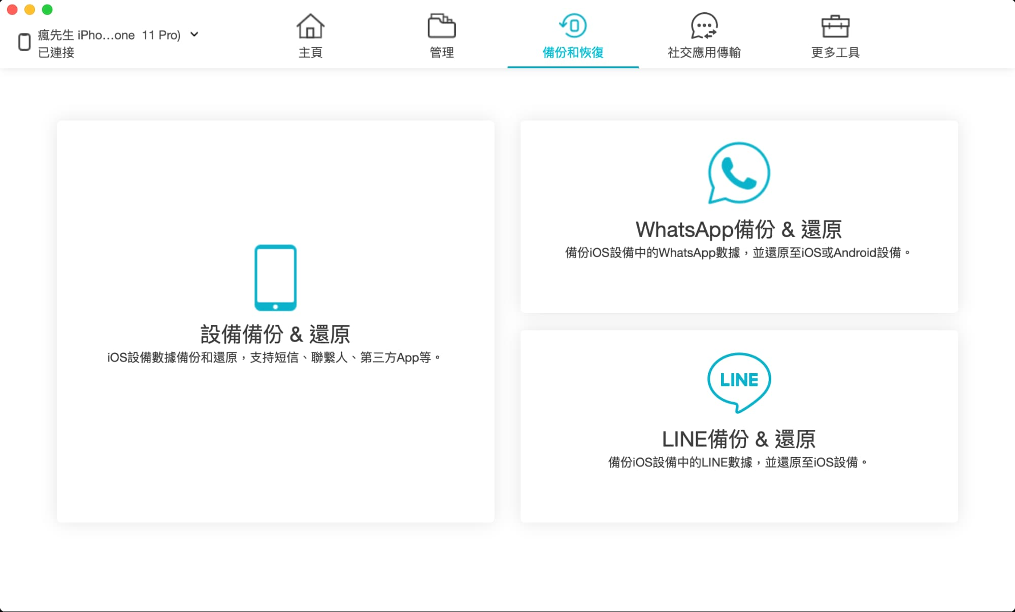 LINE聊天記錄備份轉移 iOS 同步神器 Tenorshare iCareFone