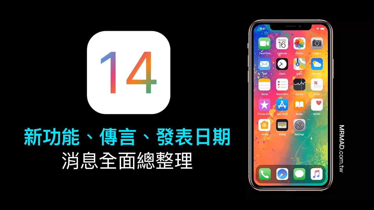 iOS 14新功能、傳言、發表日期總整理