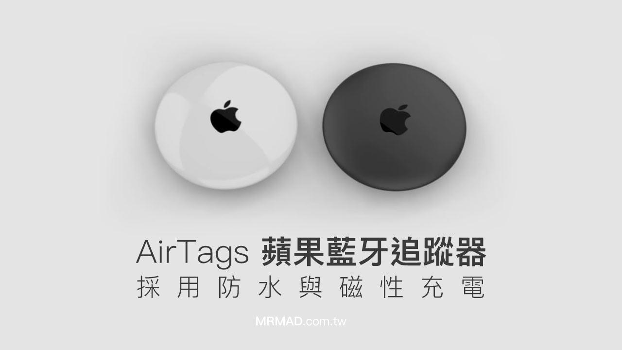 AirTags 蘋果藍牙追蹤器細節:傳採用防水與磁性充電