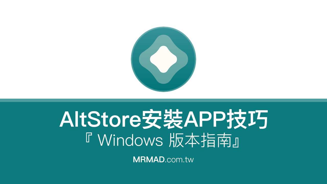 Windows免越獄用 AltStore 安裝未簽名IPA技巧到iPhone、iPad