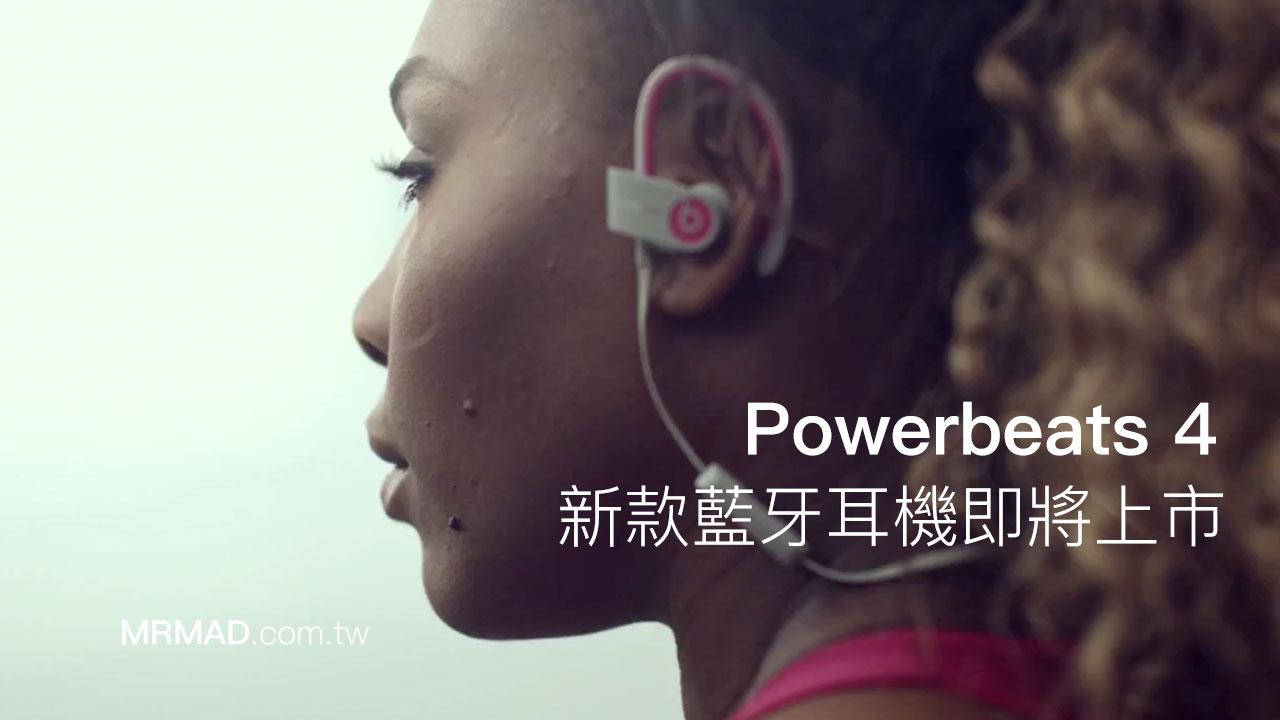蘋果 Powerbeats 4 藍牙耳機正式通過 FCC 認證 預計三月發表