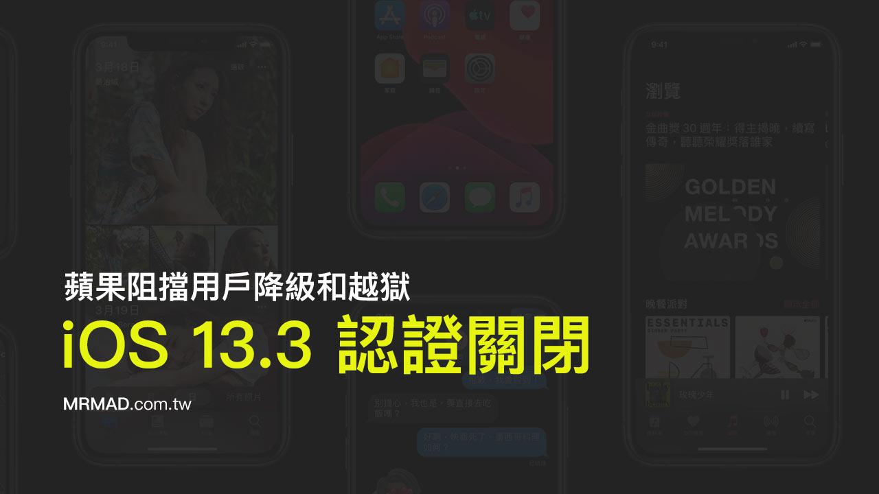 蘋果關閉 iOS 13.3認證,成功阻擋用戶降級和越獄