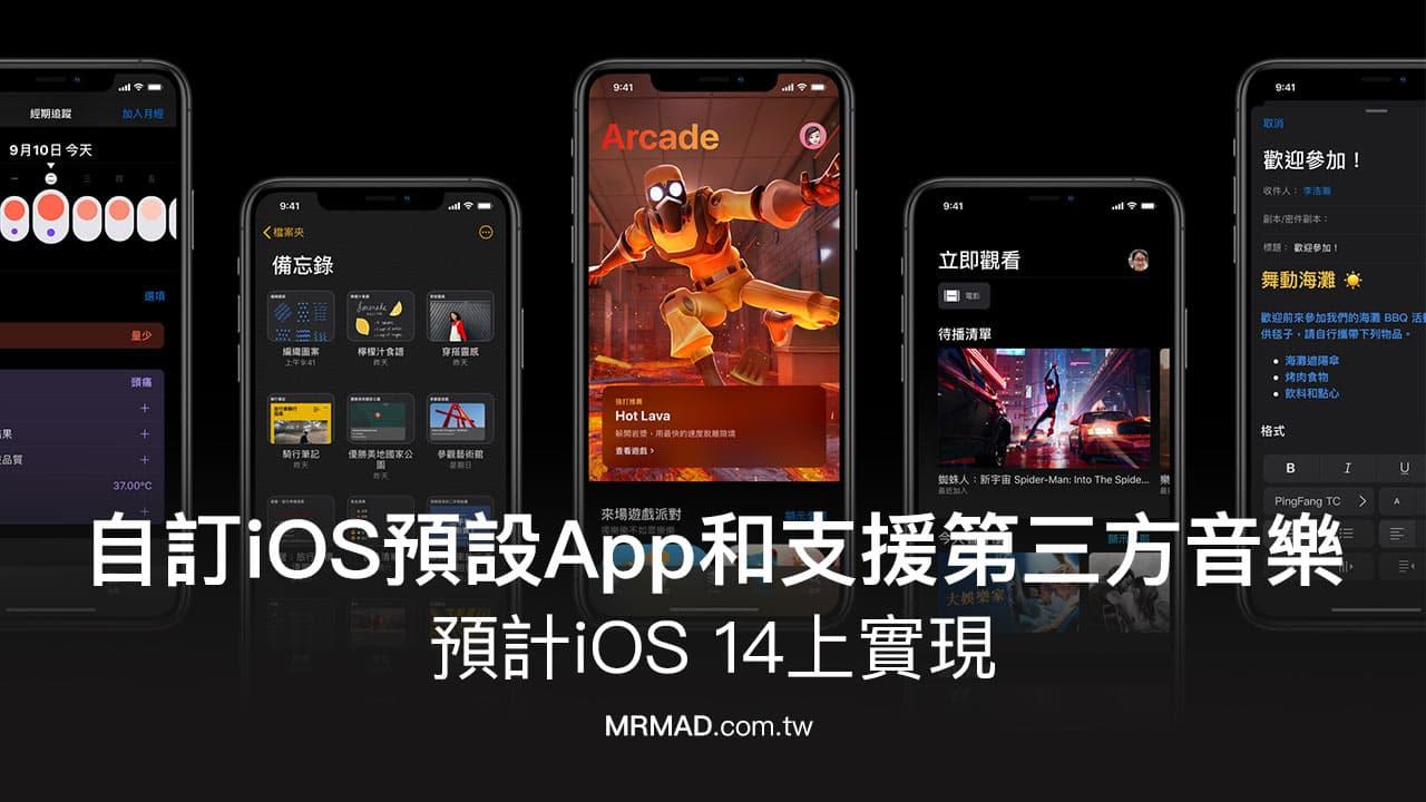 蘋果考慮開放iOS14預設App修改和HomePod支援第三方播放器