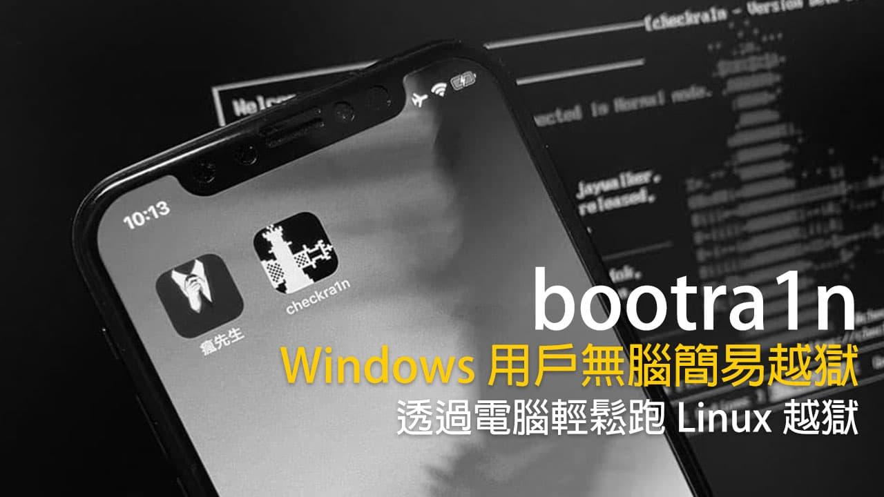 bootra1n教學:Windows用戶用隨身碟Linux跑checkra1n越獄方法