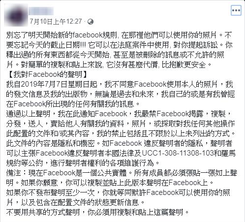 別忘了明天開始新的facebook規則..假消息?教你檢查FB隱私設定